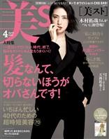 美ST (ビスト) 2018年 4月号