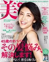 美ST (ビスト) 2018年 8月号