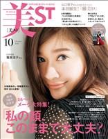 美ST (ビスト) 2018年 10月号