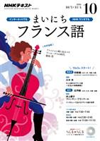 NHKラジオ まいにちフランス語  2016年10月号
