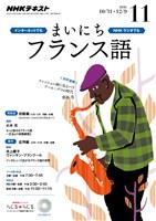 NHKラジオ まいにちフランス語  2016年11月号