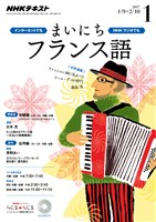 NHKラジオ まいにちフランス語  2017年1月号