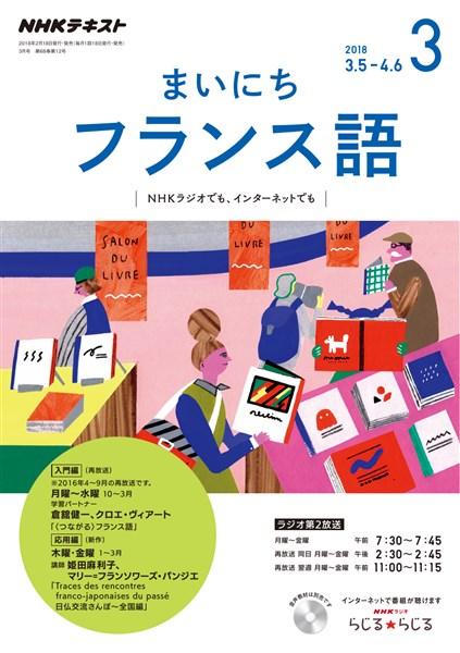 NHKラジオ まいにちフランス語  2018年3月号