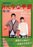 NHK みんなの手話  2016年10月~12月