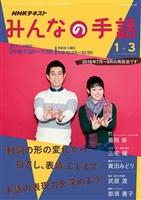 NHK みんなの手話  2017年1月~3月