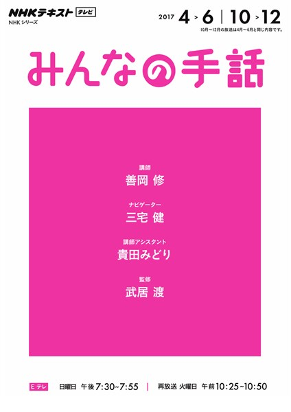 NHK みんなの手話  2017年4月~6月