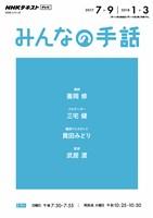 NHK みんなの手話  2017年7月~9月