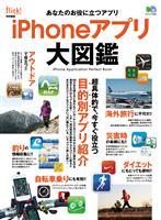 iPhoneアプリ大図鑑