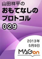 MAGon 2013/05/09 