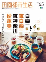 田園都市生活 Vol.65