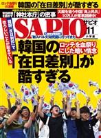 SAPIO 2016年11月号