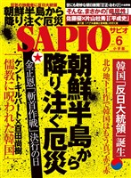 SAPIO 2017年6月号