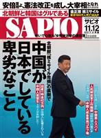 SAPIO 2017年11・12月号