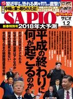 SAPIO 2018年1・2月号