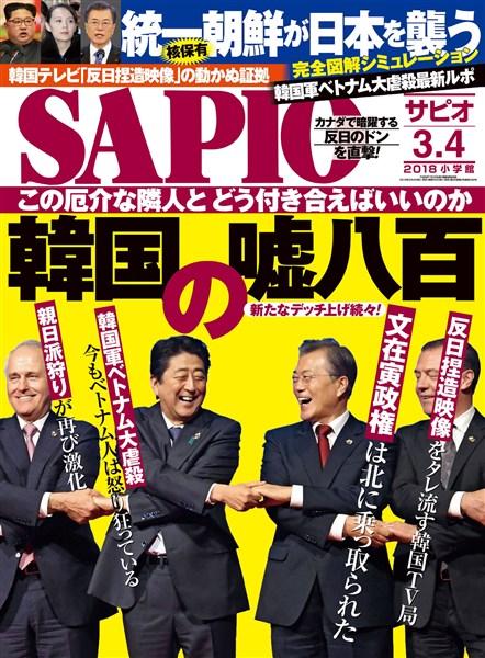 SAPIO 2018年3・4月号