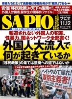 SAPIO 2018年11・12月号