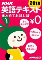 [無料版] NHK英語テキスト まとめてお試し版 2018年  2018年