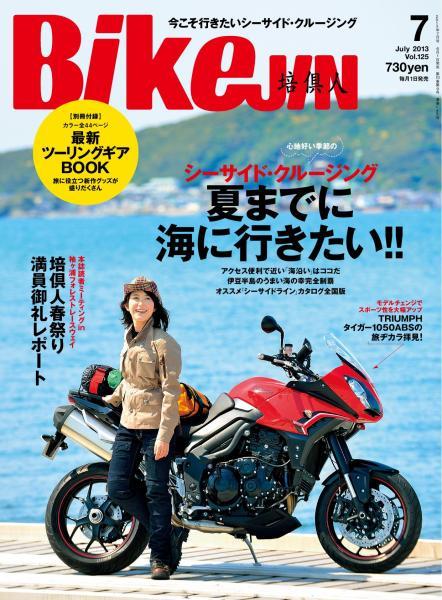 BIKEJIN/培倶人 2013年7月号