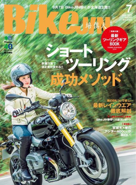 BIKEJIN/培倶人 2014年7月号