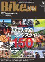 BIKEJIN/培倶人 2015年8月号