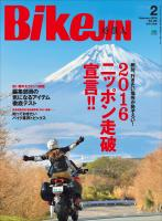 BIKEJIN/培倶人 2016年2月号