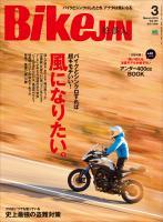 BIKEJIN/培倶人 2016年3月号