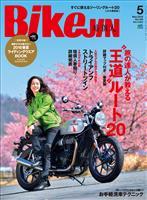 BIKEJIN/培倶人 2016年5月号