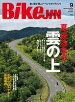 BIKEJIN/培倶人 2016年9月号