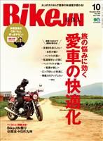 BIKEJIN/培倶人 2016年10月号
