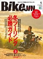 BIKEJIN/培倶人 2017年1月号