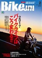 BIKEJIN/培倶人 2017年2月号