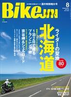 BIKEJIN/培倶人 2017年8月号