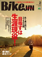 BIKEJIN/培倶人 2018年2月号