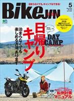 BIKEJIN/培倶人 2018年5月号