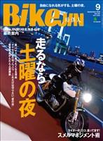 BIKEJIN/培倶人 2018年9月号
