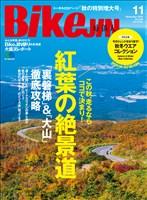 BIKEJIN/培倶人 2018年11月号