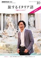 NHKテレビ 旅するイタリア語  2016年10月号