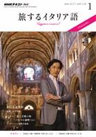 NHKテレビ 旅するイタリア語  2017年1月号
