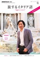 NHKテレビ 旅するイタリア語  2017年4月号