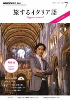 NHKテレビ 旅するイタリア語  2017年7月号