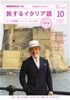 NHKテレビ 旅するイタリア語  2017年10月号