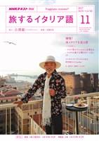 NHKテレビ 旅するイタリア語  2017年11月号