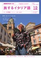 NHKテレビ 旅するイタリア語  2017年12月号
