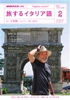 NHKテレビ 旅するイタリア語  2018年2月号
