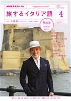NHKテレビ 旅するイタリア語  2018年4月号