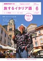 NHKテレビ 旅するイタリア語  2018年6月号