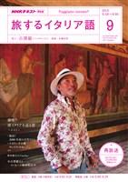 NHKテレビ 旅するイタリア語  2018年9月号