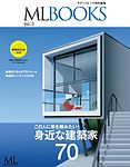 【ML BOOKSシリーズ】身近な建築家70 2012/10/27発売号
