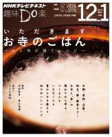 NHK 趣味Do楽(水) いただきます お寺のごはん ~心と体が潤うレシピ~ 2014年12月~2015年1月