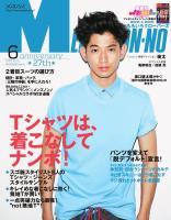 MENS NON-NO 2013年6月号